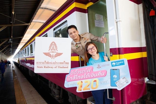 กรุงไทยจับมือการรถไฟฯ จัดโปรฯในเทศกาลวาเลนไทน์