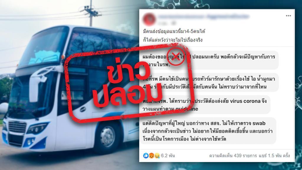 ข่าวปลอม! ลือหนัก 'คนขับรถทัวร์' ติดเชื้อไวรัสโคโรนา รพ.ถูกสั่งปิดข่าวเงียบ เลี่ยงยอดติดเชื้อเพิ่ม