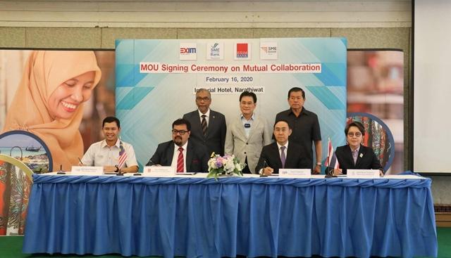 4 สถาบันการเงินไทย-มาเลย์ ร่วมเสริมศักยภาพ SMEs ใน 2 ประเทศ