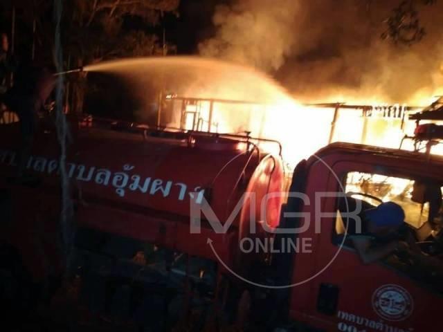 เปลวเพลิงแดงฉานชาวบ้านแตกตื่นกันทั่ว ไฟไหม้รีสอร์ตหรูกลางดอยอุ้มผางวอด 5 หลังรวด