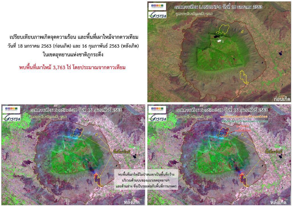 ภาพถ่ายดาวเทียมเผยป่าสนภูกระดึงถูกเผา 3,700 ไร่