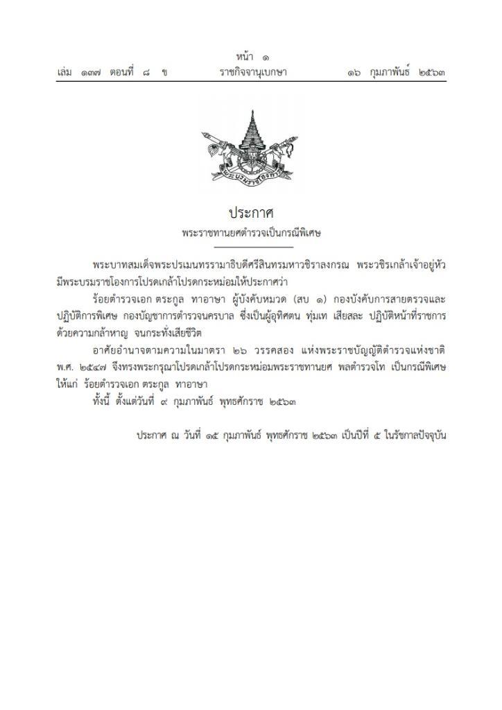 ในหลวง โปรดเกล้าฯ พระราชทานยศ 3 ตำรวจ เสียชีวิตขณะระงับเหตุกราดยิงโคราช