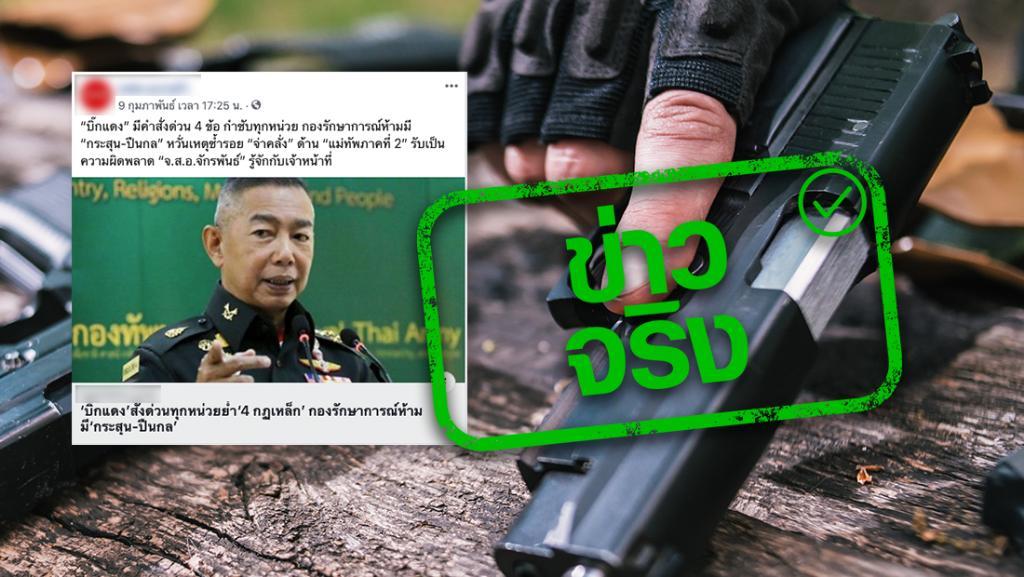ข่าวจริง! ผบ.ทบ. สั่งด่วนห้ามกองรักษาการณ์มีกระสุน-ปืนกล