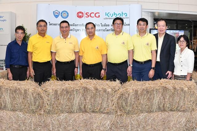 เอสซีจี-สยามคูโบต้า-หอการค้าไทยและสภาหอการค้าแห่งประเทศไทย รับซื้อฟางข้าว ใบอ้อย แก้ปัญหา PM 2.5