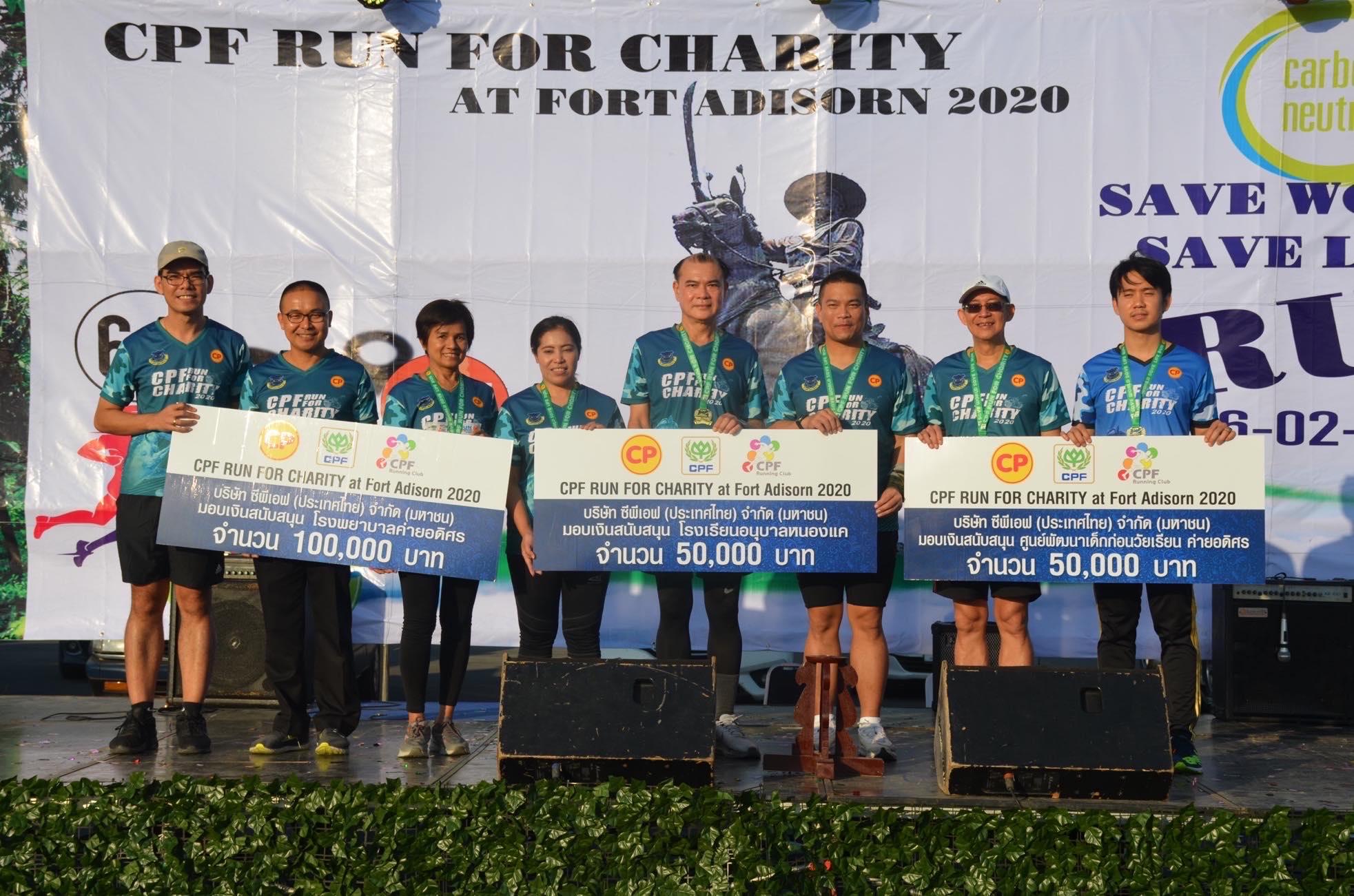 """ซีพีเอฟ จับมือ อบก. จัดเดิน-วิ่งการกุศล รักษ์โลก  CPF Run for Charity At Fort Adisorn 2020 ลดโลกร้อน รูปแบบ """"Carbon Neutral Event"""""""