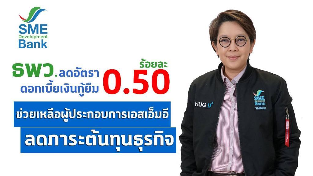 SME D Bank ลดอัตราดอกเบี้ยเงินกู้ยืม 0.50%   ช่วยผู้ประกอบการเอสเอ็มอีลดภาระต้นทุนธุรกิจ