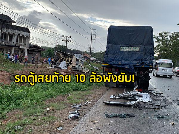 รถตู้ขนคนงานกัมพูชาขับเสยท้าย 10 ล้อที่สงขลา พบแรงงานตาย 1 เจ็บ 12