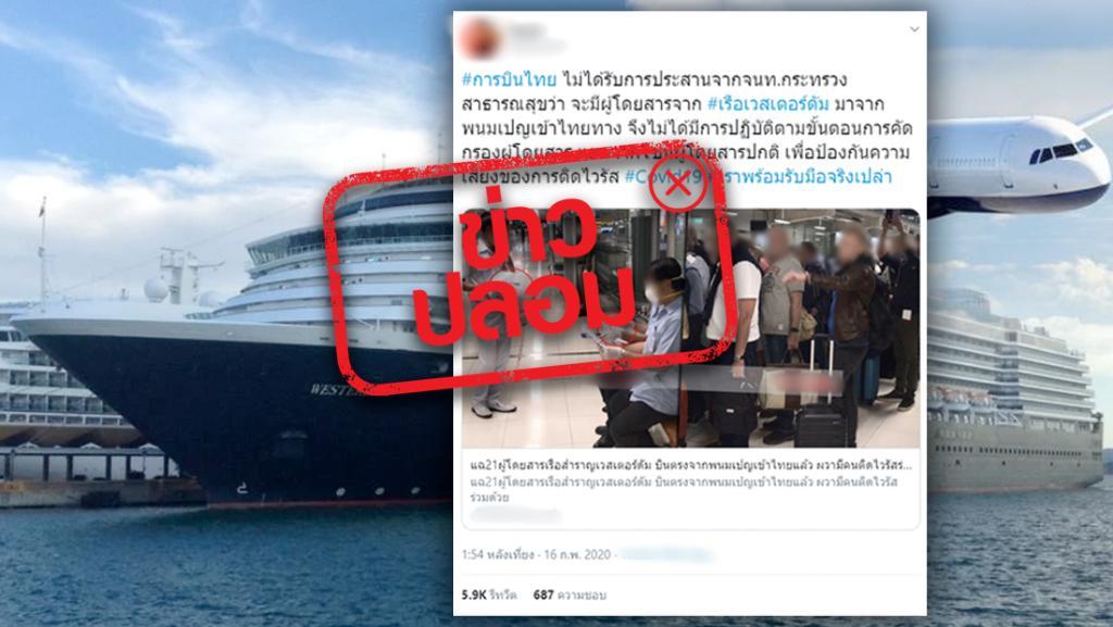 """ไม่จริง ไม่ควรแชร์ต่อ ผู้โดยสารเรือเวสเตอร์ดัม บินตรงเข้าไทย """"การบินไทย"""" หละหลวม ไม่ทำตามขั้นตอนคัดกรอง"""