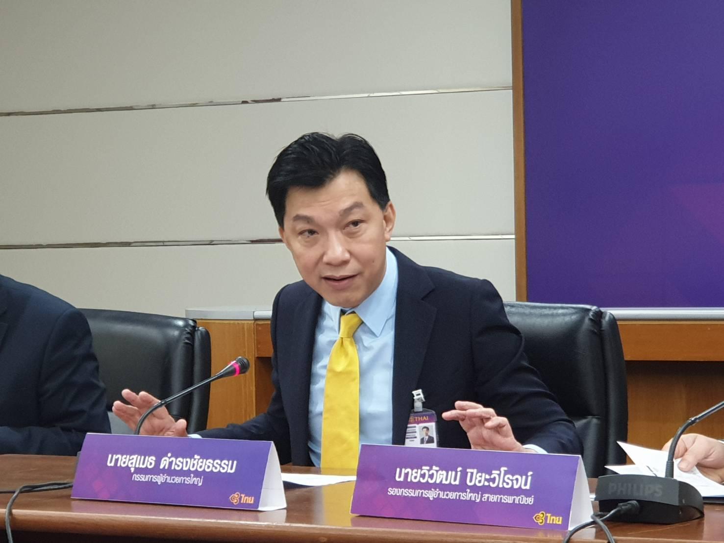 """การบินไทยเพิ่มมาตรการทุกเที่ยวบิน""""กัมพูชา""""ถึงสิ้นเดือนก.พ."""