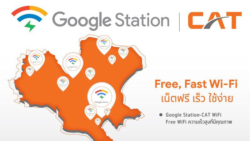 Google ประกาศปิดให้บริการฟรี Wi-Fi 'Google Station' สิ้นปีนี้