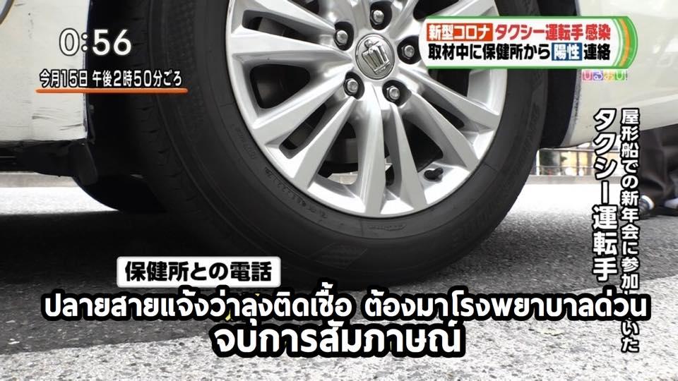 ตลกร้าย! ผู้กำกับทีวีญี่ปุ่น สัมภาษณ์คนขับแท็กซี่ก่อนทราบภายหลังว่าเป็นผู้ติดเชื้อไวรัสโคโรนา
