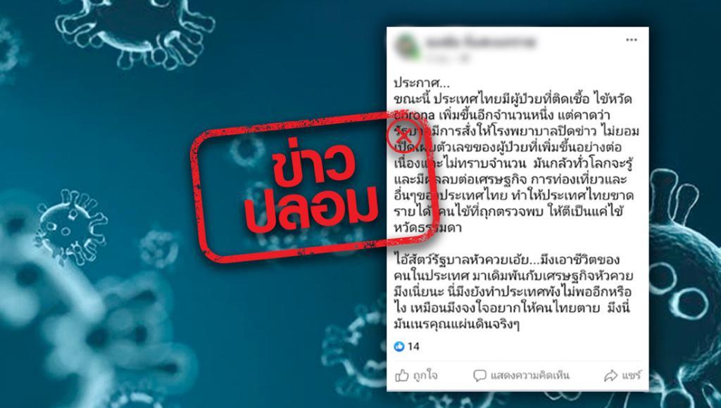 ข่าวปลอม! ผู้ติดเชื้อไวรัสโคโรนาในไทยเพิ่มต่อเนื่อง รัฐปิดข่าว! หวั่นกระทบเศรษฐกิจ