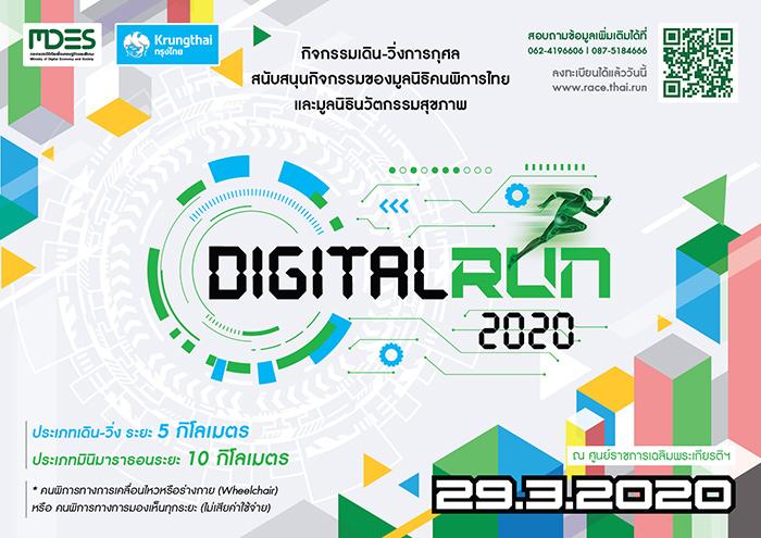 """ดีอีเอส ชวนเดิน-วิ่งการกุศล """"Digital Run 2020"""" ส่งต่อสุขภาพดียุคดิจิทัล 29 มีนาคมนี้"""