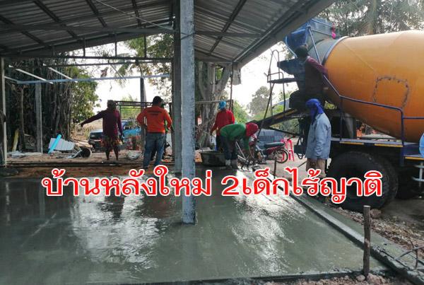 น้ำใจไทย-ต่างชาติแห่บริจาคเงินช่วย 2 เด็กน.ร.ไร้ญาติ 3.4 แสน เร่งสร้างบ้านหลังใหม่ให้อยู่อาศัย