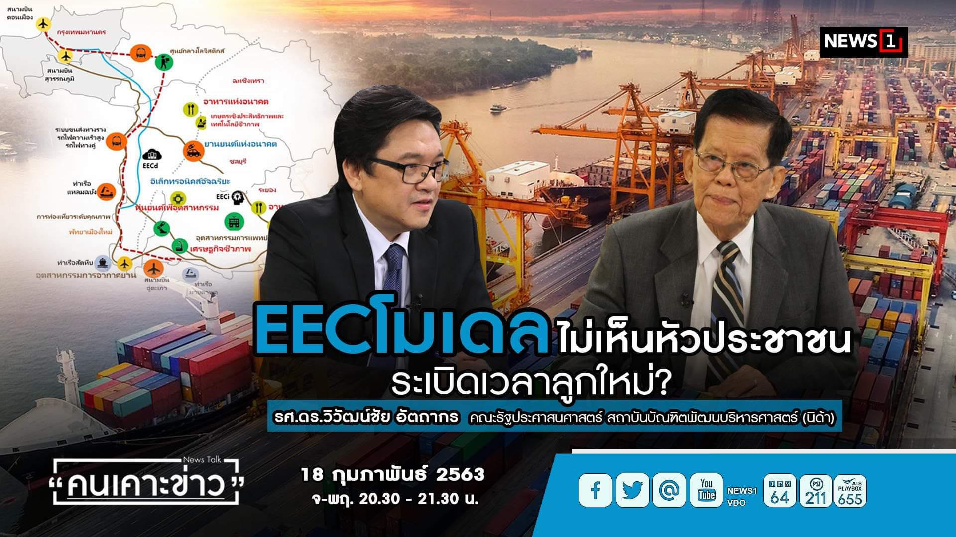 """""""นักวิชาการ"""" ชำแหละรัฐไม่เห็นหัว ปชช.ผุดเขต ศก.พิเศษ 20 จังหวัดทั่วไทย ห่วงอนาคตเกิดสงครามแย่งชิงน้ำ"""