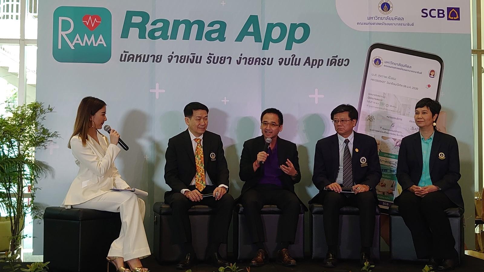 """SCB-รพ.รามาฯเปิดตัวRama App-เพิ่มความสะดวก""""นัดหมาย-จ่ายเงิน"""""""