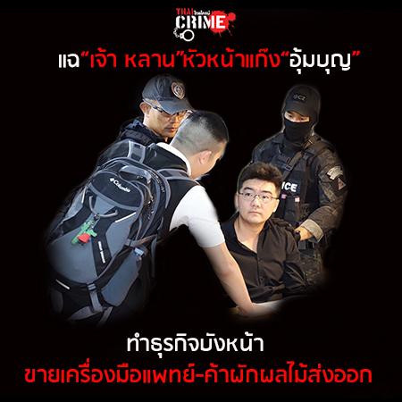 """เผย """"เจ้า หลาน"""" ใช้ไทยทำรังส่งทารกกว่า 8 ปีเงินสะพัดกว่าสองร้อยล้าน สุดแสบเปิดธุรกิจเครื่องมือแพทย์-ค้าผักผลไม้บังหน้า"""