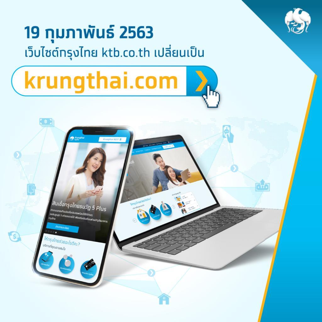 กรุงไทยเปลี่ยนโดเมนเว็บไซต์เป็นkrungthai.comตอบโจทย์ลูกค้าแบบไร้ขีดจำกัด