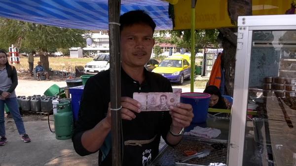 ธนบัตรปลอมที่มิจฉาชีพนำมาซื้อตูดเป็ดทอด จากพ่อค้าหน้าตลาดรถไฟขอนแก่น
