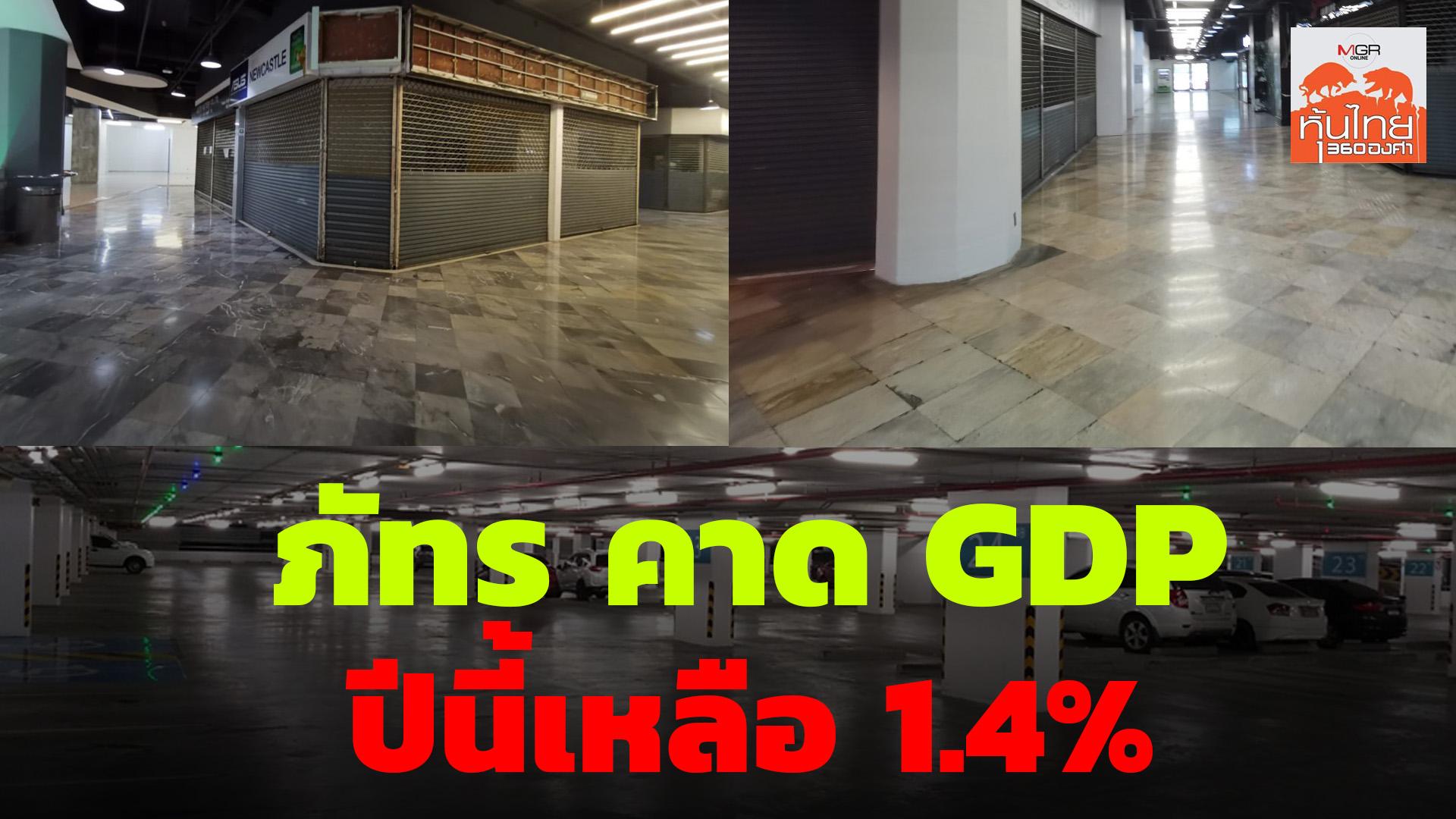 บล. ภัทรปรับลดคาดการณ์การเติบโต GDP ปีนี้เหลือ 1.4%