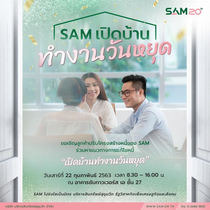 """SAM """"เปิดบ้านทำงานวันหยุด"""" ช่วยลูกค้าปรับหนี้ วันเสาร์ 22 กุมภา นี้"""