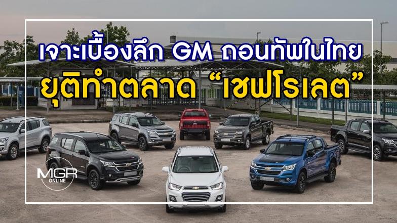"""เจาะเบื้องลึก GM ถอนทัพในไทย ยุติทำตลาด """"เชฟโรเลต"""" ขายโรงงานให้แบรนด์รถจีน"""
