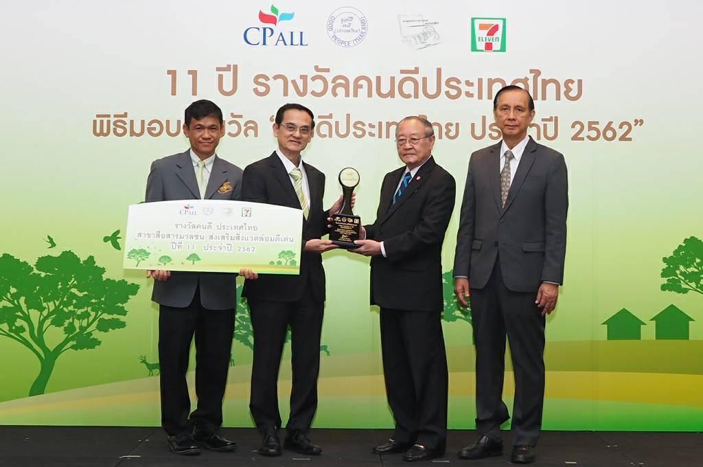 ดร.สุเมธ ตันติเวชกุล กรรมการและเลขาธิการมูลนิธิชัยพัฒนา เป็นประธานมอบรางวัลคนดีประเทศไทย สาขาสื่อสารมวลชน ส่งเสริมสิ่งแวดล้อมดีเด่น แก่ ดร.สุวัฒน์ ทองธนากุล บรรณาธิการอำนวยการ Green Innovation&SD สื่อในเครือผู้จัดการ