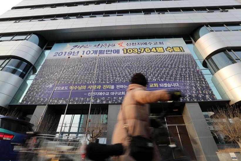 ลามหนัก!! เกาหลีใต้พบผู้ติดเชื้อโควิด-19 เพิ่มอีก 31 ราย ยอดรวมทั่วประเทศพุ่ง 82