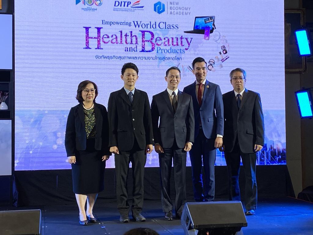 DITP ดัน ผปก. ธุรกิจสุขภาพความงาม ลุยตลาดออนไลน์ หวังส่งออกระดับโลก