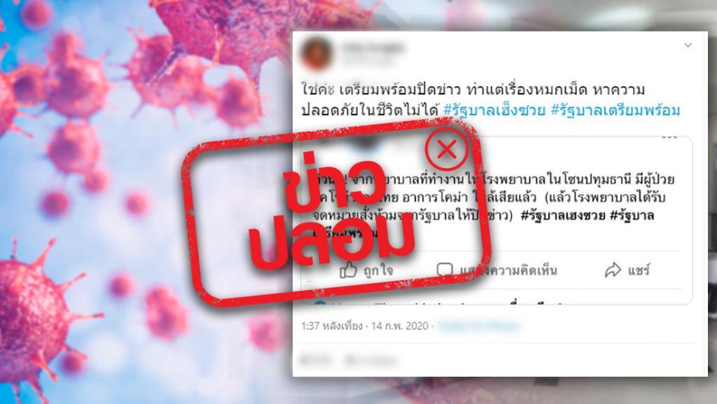 ข่าวปลอม! พยาบาลโซนปทุมธานี แจ้งพบผู้ป่วยติดเชื้อโควิด-19 ชาวไทย แต่ได้รับจดหมายจากรัฐให้ปิดข่าว