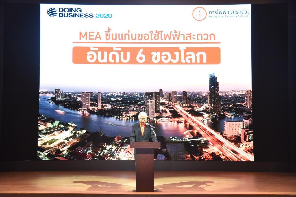 MEA ดึงกลุ่มคอนโด-หมู่บ้านจัดสรร ยกระดับงานบริการไฟฟ้าไทยก้าวสู่ระดับโลก