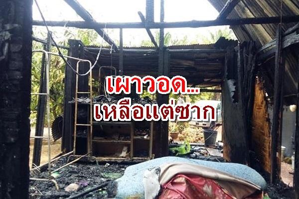 หมดตัว! บ้านถูกไฟไหม้ทั้งหลัง ไม่เหลือทรัพย์สิน แม้แต่เสื้อผ้า เงินออม 4 หมื่นหมดวอดในพริบตา
