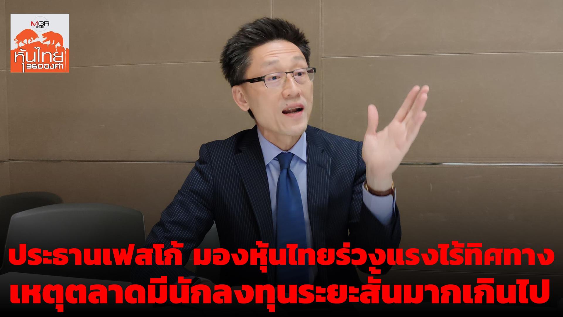 (รับชมคลิป) ประธานเฟสโก้ มองหุ้นไทยร่วงแรงไร้ทิศทาง เหตุตลาดมีนักลงทุนระยะสั้นมากเกินไป