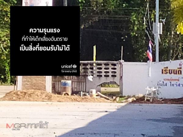 ยูนิเซฟประณามเหตุระเบิดหน้า ร.ร.บ้านไผ่มัน จ.ปัตตานี