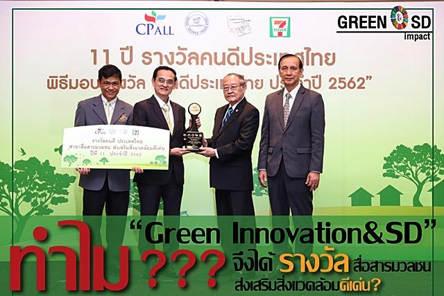"""ทำไม """"Green Innovation&SD"""" จึงได้รางวัลสื่อสารมวลชนส่งเสริมสิ่งแวดล้อมดีเด่น?"""