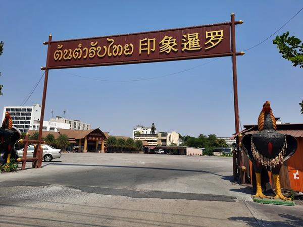 ร้านต้นตำรับไทย ย่านปิ่นเกล้า ในวันที่ไม่มีลูกทัวร์จีนมาลง ให้พนักงานหยุด 45 วัน