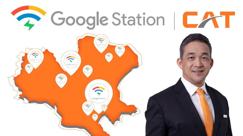 ยุติ 'Google Station' ไม่เป็นไร CAT ยืนยันให้บริการต่อ