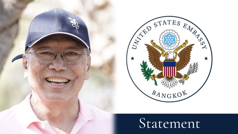 อดีตรอง ผอ.ข่าวกรองเตือนทูตสหรัฐฯ จุ้นยุบพรรค ระวังมารยาท หยุดวิจารณ์ศาลไทย