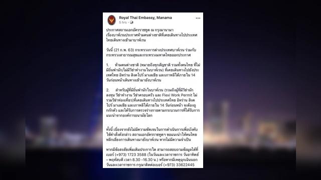 ประเทศบาห์เรน ออกประกาศ ห้ามคนต่างชาติที่เคยเดินทางไปประเทศไทยเดินทางเข้าบาห์เรน