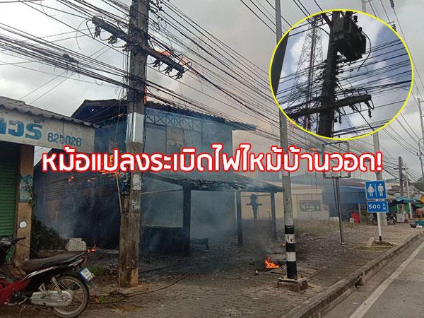 ระทึก! หม้อแปลงไฟฟ้าระเบิดที่พัทลุง เกิดไฟลุกไหม้บ้านประชาชนวอดทั้งหลัง
