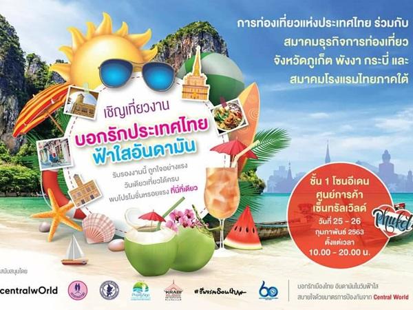 """ททท.จับมือ ผู้ประการท่องเที่ยวอันดามัน จัดงาน """"บอกรักประเทศไทย ฟ้าใสอันดามัน"""" กระตุ้นตลาดคนไทย ด้วยราคาสุดพิเศษ"""