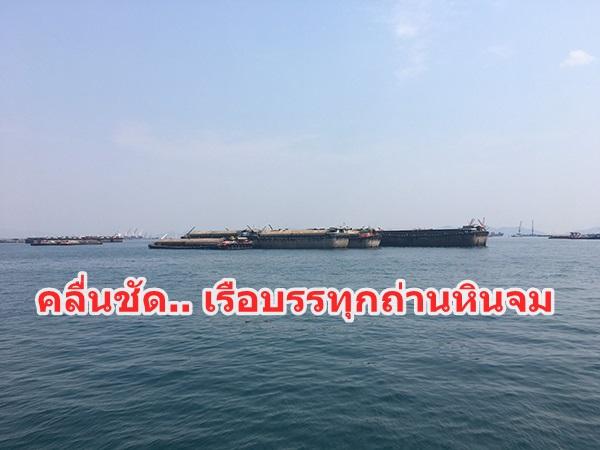 คลื่นซัด?! เรือบรรทุกถ่านหิน หนัก 1,000 ตัน จมบริเวณเกาะสีชัง จ.ชลบุรี