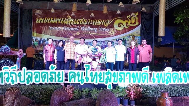 สธ.ประกาศ Street Food Thailand เน้นสะอาด ปลอดภัย จูงใจนักท่องเที่ยว