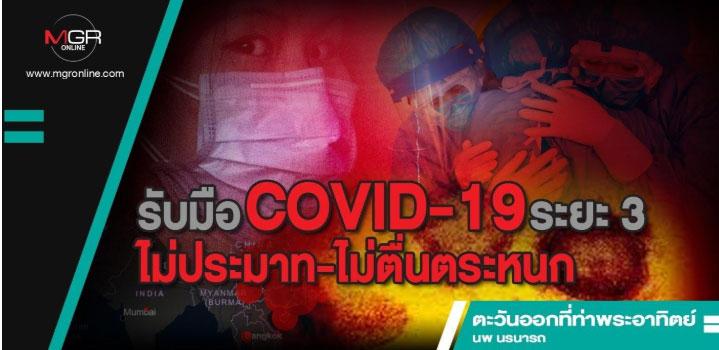 รับมือ COVID-19 ระยะ 3 ไม่ประมาท-ไม่ตื่นตระหนก