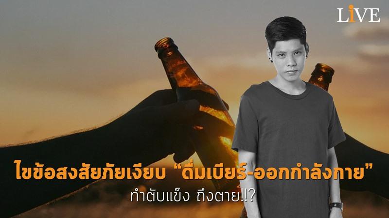 """ไขข้อสงสัยภัยเงียบ """"ดื่มเบียร์-ออกกำลังกาย"""" ทำตับแข็งถึงตาย!?"""
