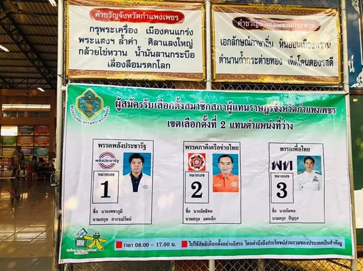"""พปชร.จ่อเฮ! เริ่มนับคะแนนเลือกตั้งซ่อมกำแพงเพชร """"ลูกไวพจน์"""" นำห่าง 3 พันคะแนน"""