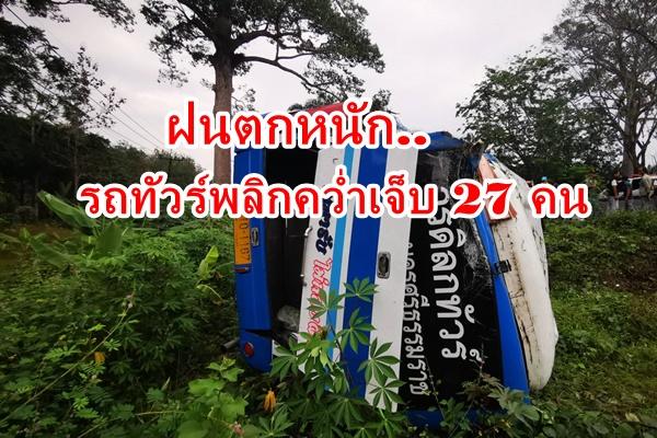 ระทึก ! ฝนตกถนนลื่นรถทัวร์พลิกคว่ำเจ็บ 27 คน