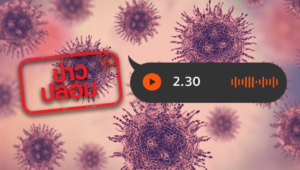 ข่าวปลอม! คลิปเสียง ระบุห้างดังย่านพระราม 9 มีคนติดเชื้อไวรัส COVID-19 และตอนนี้ไทยมีผู้ติดเชื้ออีกหลายคน แต่รัฐปิดข่าว