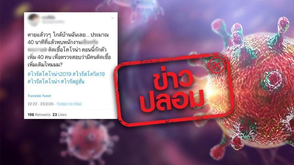 ข่าวปลอม! พบพนักงานห้างดังย่านพระราม 9 ติดเชื้อไวรัสโควิด-19 กักตัว 40 คนตรวจเชื้อ