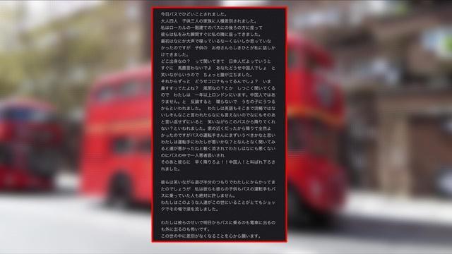 หนุ่มญี่ปุ่นโพสต์เศร้า! ถูกเหยียดเชื้อชาติบนรถบัสในกรุงลอนดอน สุดท้ายต้องยอมลงจากรถ